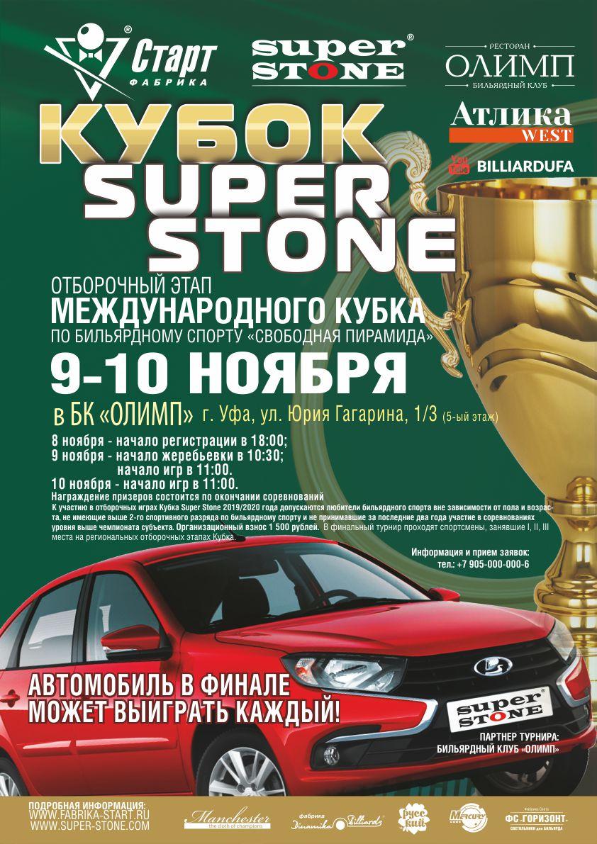 Афиша_Уфа_Кубок SUPER STONE_72.jpg