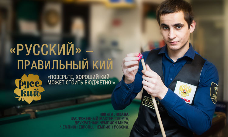 750_слайдер_русский.jpg