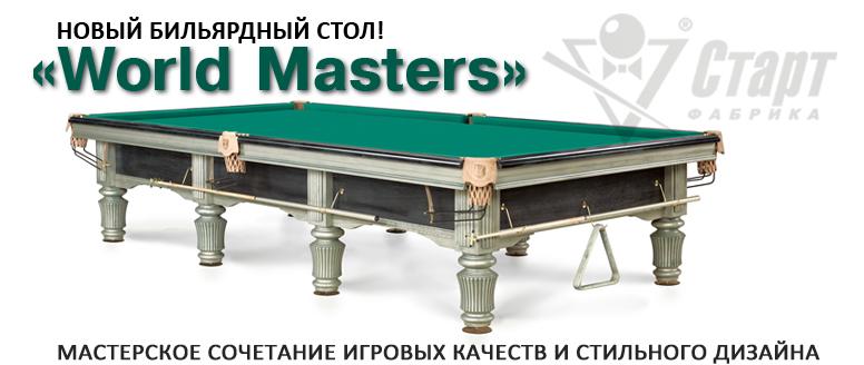В новость World Masters 776х328 px.jpg