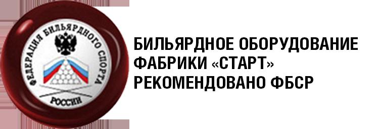 рекомендовано_ФБСР.png