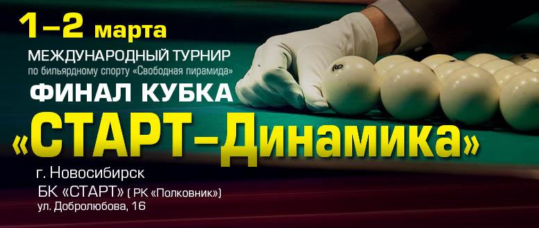 01СтД_Новосибирск_финал.jpg