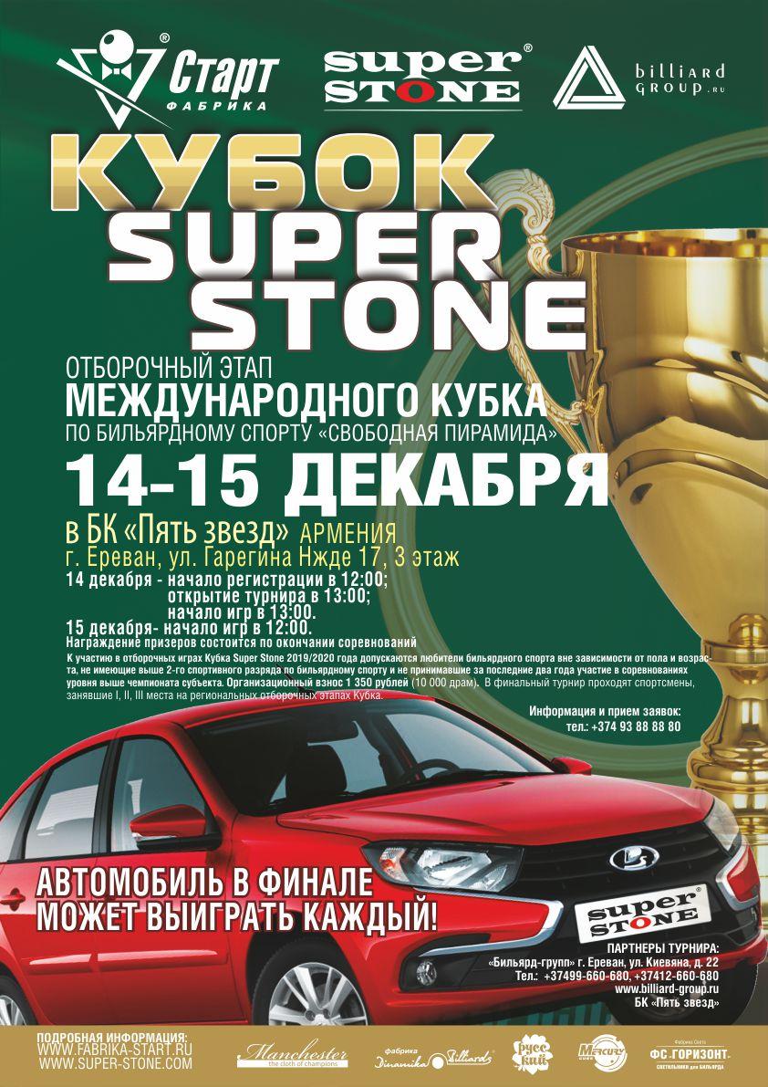 Афиша_Ереван_Кубок SUPER STONE_72.jpg