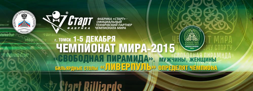 2015_ЧМ_Томск.jpg