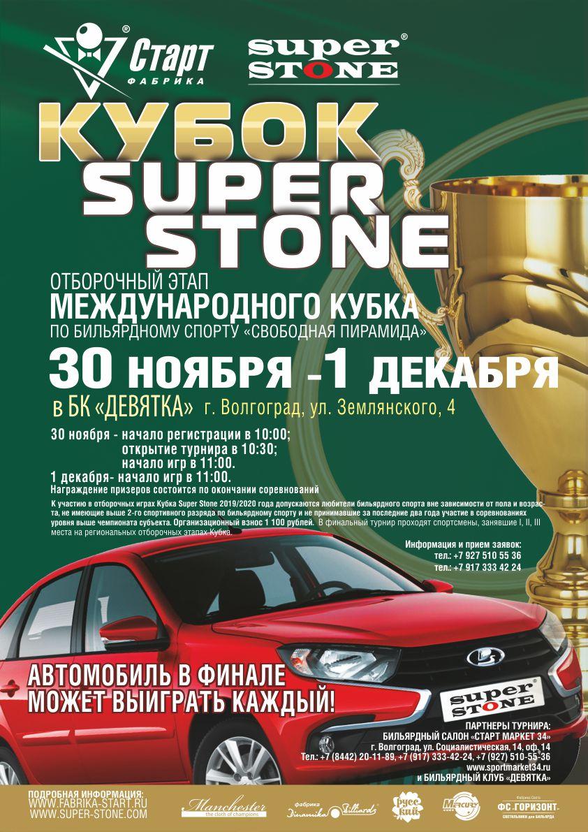 Афиша_Волгоград_Кубок SUPER STONE_72.jpg