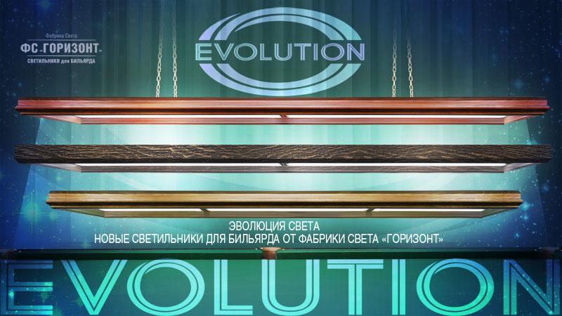 01_EVOLUTION_экран_3840х2160.jpg