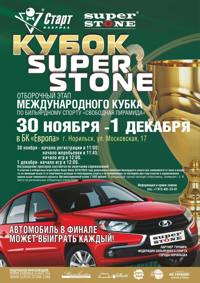 Афиша_Норильск_Кубок SUPER STONE_72.jpg