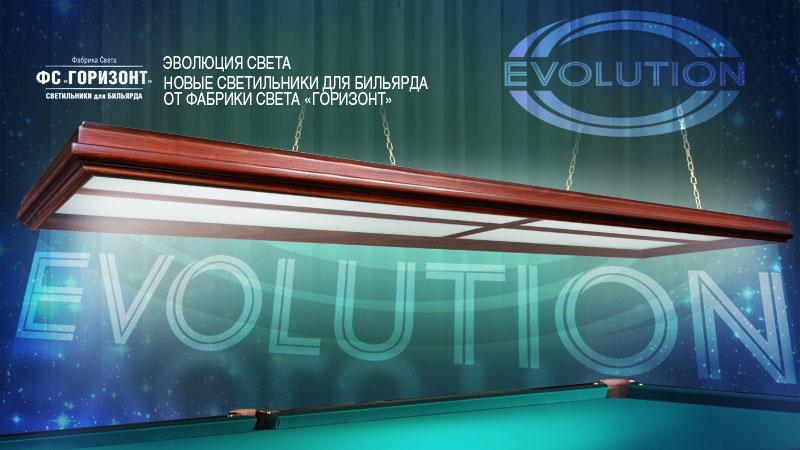 02_EVOLUTION_экран_3840х2160.jpg