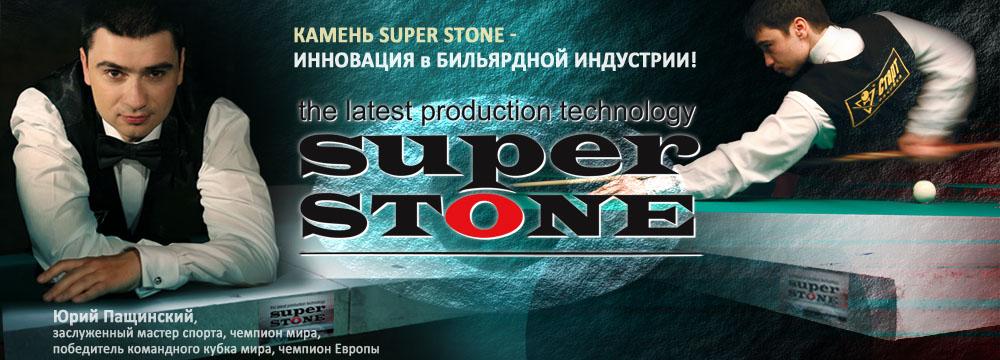 Юрий Пащинский о Super Stone