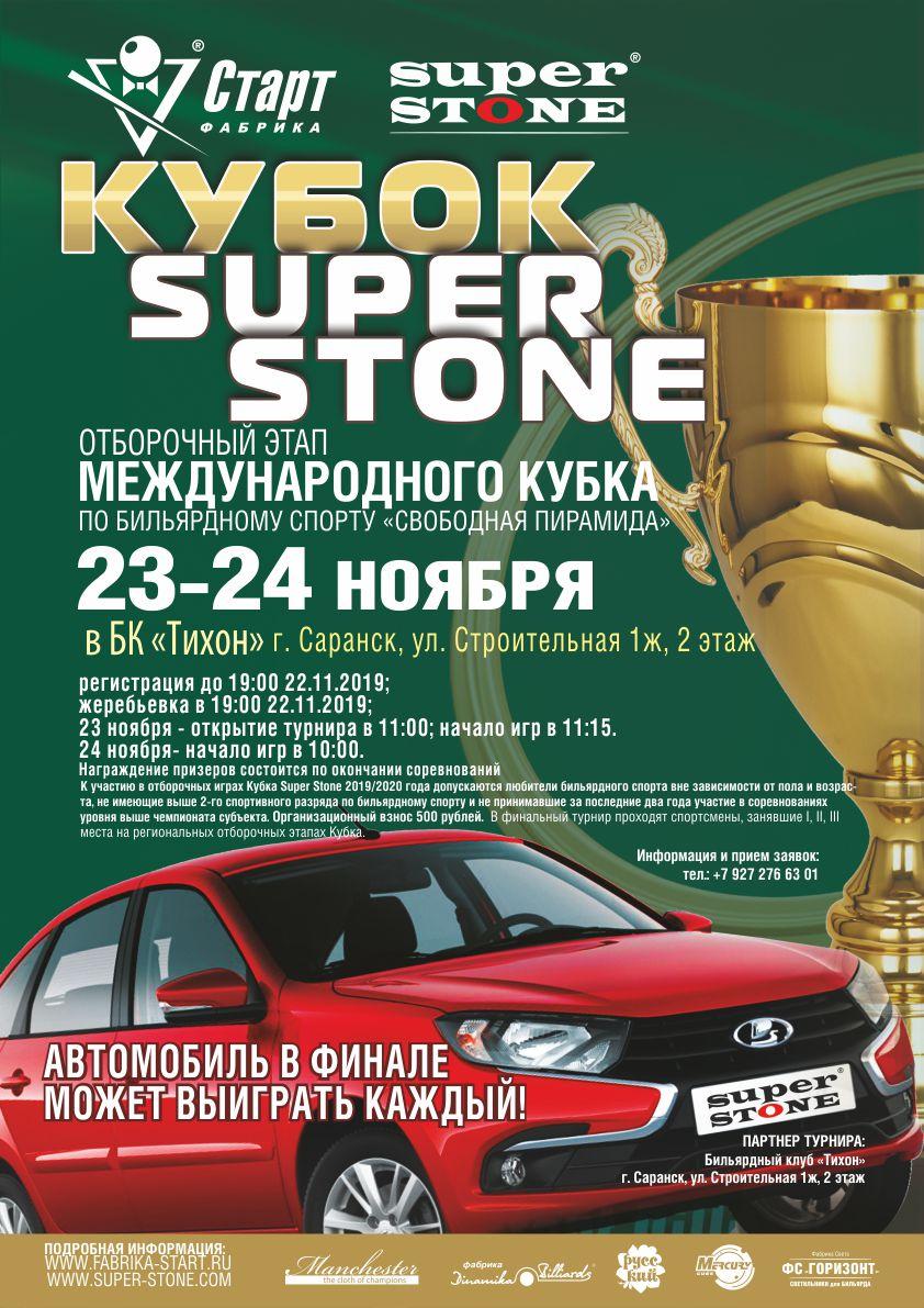 Афиша_Саранск_Кубок SUPER STONE_72.jpg