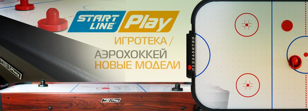 Аэрохоккей_SL_Play_-слайдер_1000х360.jpg