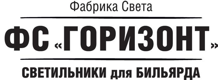 Лого_ФС_горизонт.jpg