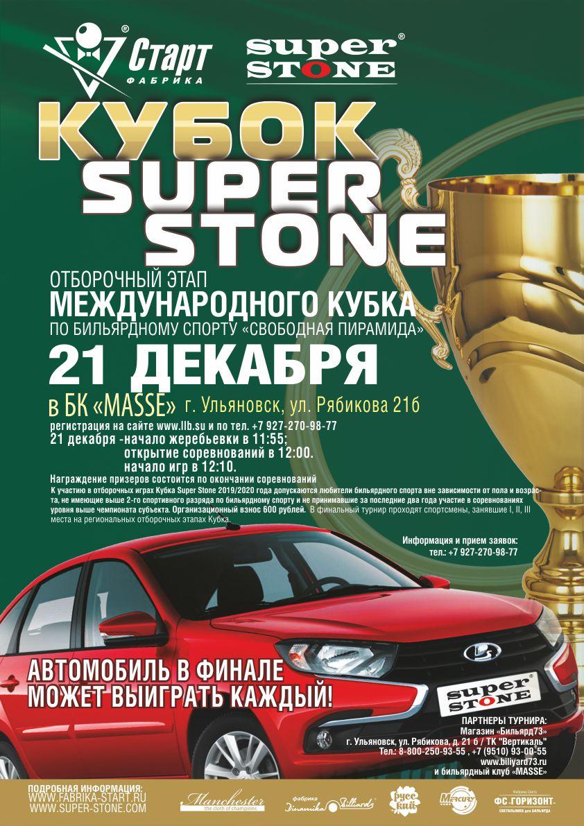 Афиша_Ульяновск_Кубок SUPER STONE_72.jpg
