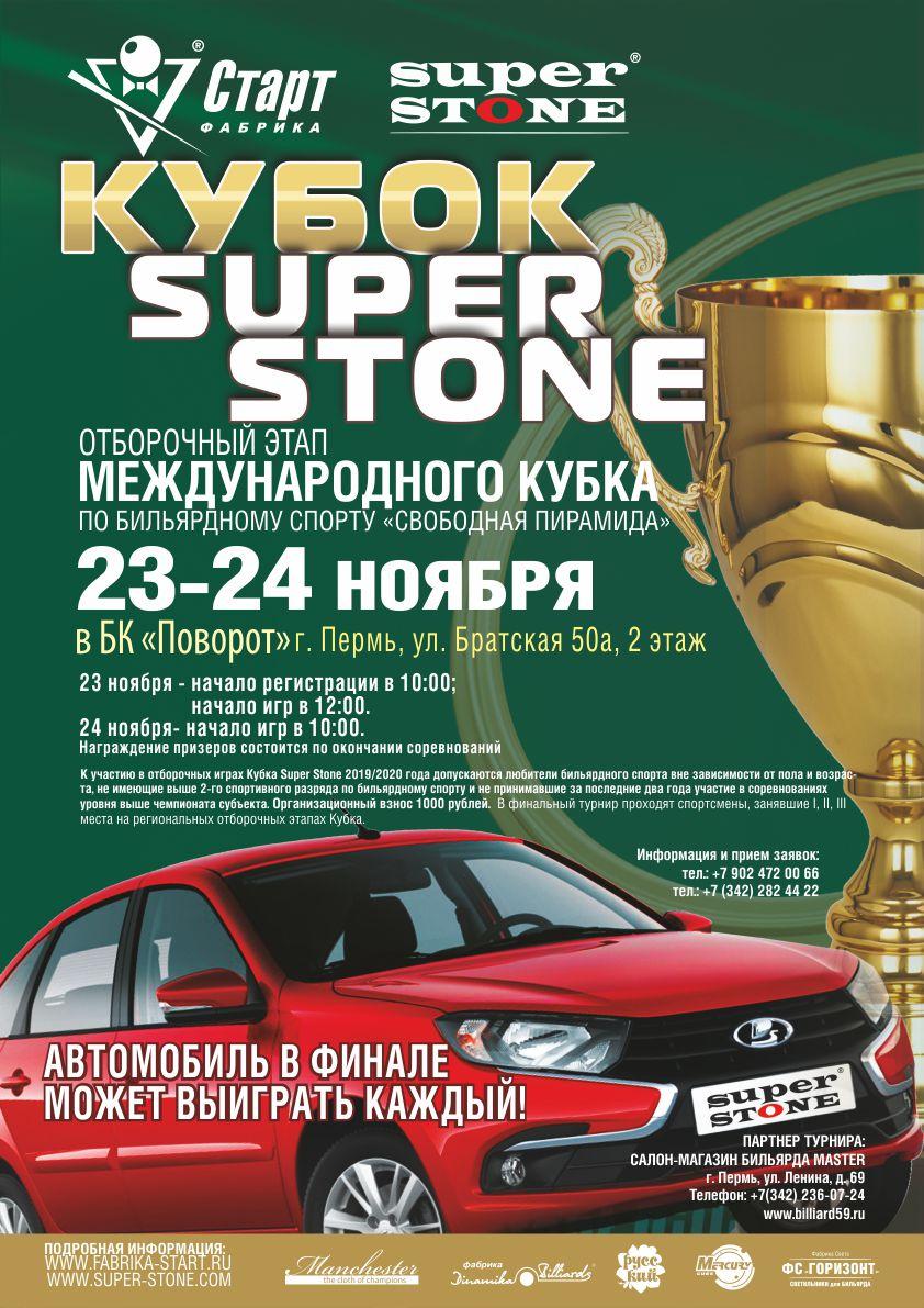 Афиша_Пермь_Кубок SUPER STONE_72.jpg